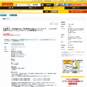 甘党男子 DVD&Blu-ray『甘党男子 2ndワンマンライブ~こちらのお席でよろしいでしょうか?~』発売記念イベント 5/16 20:30