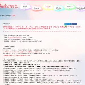 PINKCRES.「トウキョウ・コンフュージョン/宇宙の女は甘くない」発売記念イベント ミニライブ&特典会<5/23 HMV&BOOKS SHIBUYA>