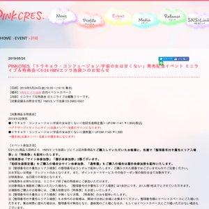 PINKCRES.「トウキョウ・コンフュージョン/宇宙の女は甘くない」発売記念イベント ミニライブ&特典会<5/24 HMVエソラ池袋>