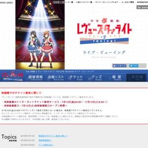 少女☆歌劇 レヴュースタァライト -The LIVE- #2 revival ライブ・ビューイング