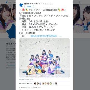 煌めき☆アンフォレントアジアツアー2019 沖縄公演