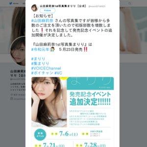 山田麻莉奈ファースト写真集「まりり」発売記念イベント HMV福岡①