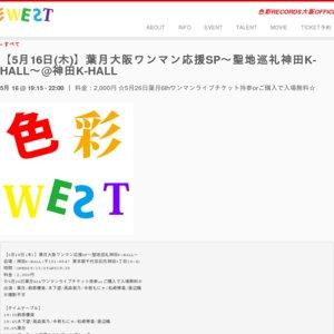 葉月大阪ワンマン応援SP〜聖地巡礼神田K-HALL〜