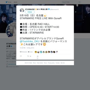 STARMARIE FREE LIVE With GoneR (2019/5/19)