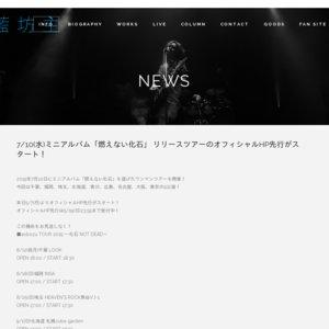 藍坊主 aobozu DEBUT 15th ANNIVERSARY TOUR 「ルノと月の音楽祭」 〜GOING MY WAY編〜 千葉 LOOK