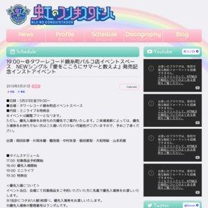 19:00~@タワーレコード錦糸町店イベントスペース NEWシングル『愛をこころにサマーと数えよ』発売記念インストアイベント