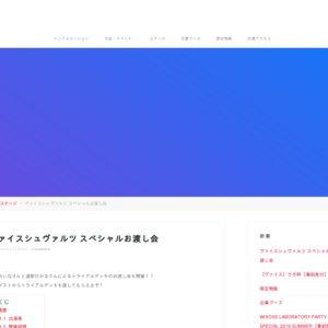 カードラボTCGフェス2019 ヴァイスシュヴァルツ スペシャルお渡し会