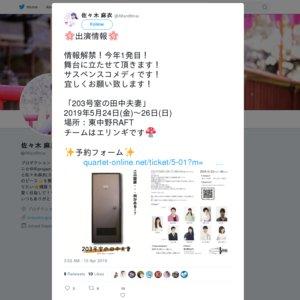 203号室の田中夫婦 5月24日19:30まいたけ公演分