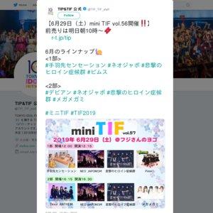 mini TIF vol.57 -2部-