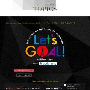 "20th Anniversary Mai Kuraki Live Project 2019 ""Let's GOAL!~薔薇色の人生~"" 宮城公演"
