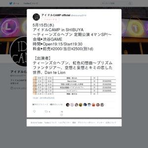 アイドルCAMP in SHIBUYA ~ティーンズ☆ヘブン 定期公演 4マンSP!~