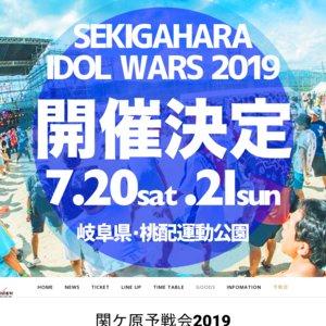 【5/16】SEKIGAHARA IDOL WARS 2019 予戦会 ~江戸の陣~