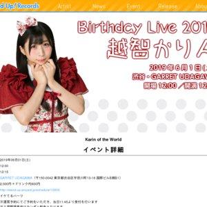 越智かりん Birthday Live2019「Karin of the World」