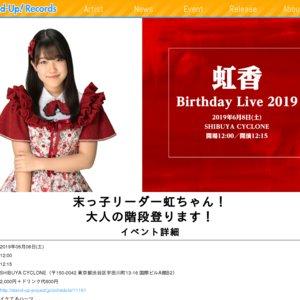 虹香 Birthday Live2019「末っ子リーダー虹ちゃん! 大人の階段登ります!」