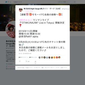 """""""OTAKUNAJIMI"""" Live in Tokyo"""