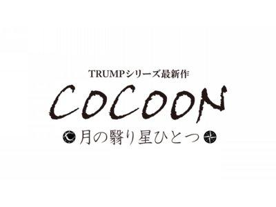 COCOON 月の翳り星ひとつ 「月の翳り」編 6/1昼