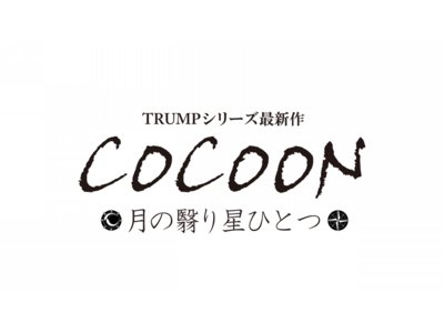 COCOON 月の翳り星ひとつ 「月の翳り」編 6/4昼