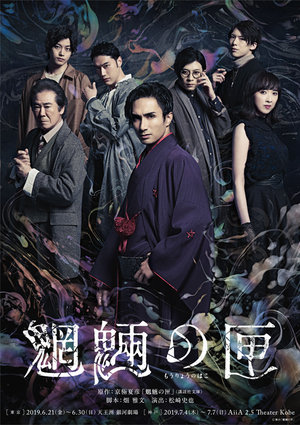 舞台「魍魎の匣」 東京 6/25
