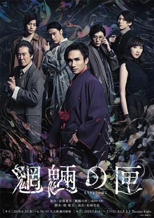 舞台「魍魎の匣」 東京 6/22夜