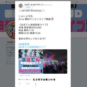 幻.no 無料ワンマンライブ(仮)