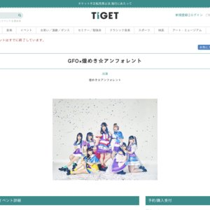 GFO×煌めき☆アンフォレント 昼