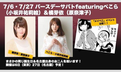 バースデーサバト featuring ぺこら(小坂井祐莉絵)&橘芽依(原奈津子)東京編 第1回