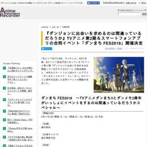 ダンまち FES2019 ~TVアニメダンまちIIとダンメモ2周年がいっしょにイベントをするのは間違っているだろうかスペシャル~