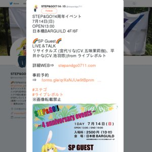 STEP&GO!!4周年イベント