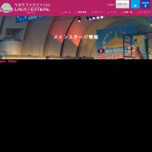 【5/26】ラオスフェスティバル2019