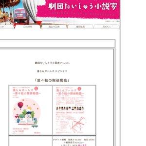 劇団たいしゅう小説家 Present`s  「FACE of TAILS (フェイスオブテイルス) 」6月29日 昼