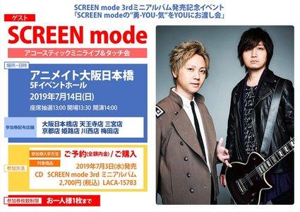 "SCREEN mode 3rdミニアルバム発売記念イベント「SCREEN modeの""勇-YOU-気""をYOUにお渡し会」"