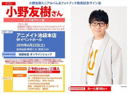 小野友樹ミニアルバム&フォトブック発売記念サイン会