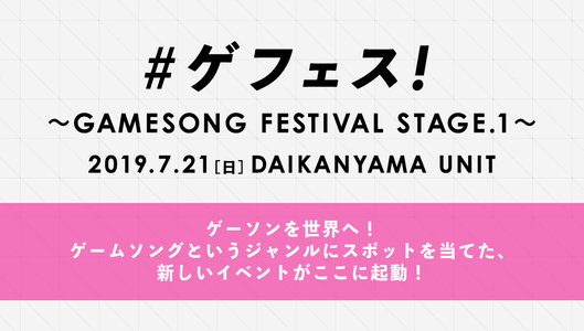 #ゲフェス! ~GAMESONG FESTIVAL STAGE.1~