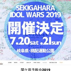 【5/26 昼】SEKIGAHARA IDOL WARS 2019 予戦会 〜江戸の陣〜