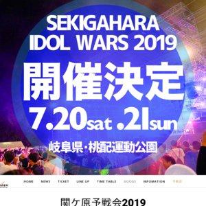 【5/26 夜】SEKIGAHARA IDOL WARS 2019 予戦会 〜江戸の陣〜