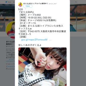 大阪まりえBAR(2019/5/20)
