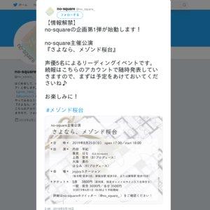 no-square主催公演 『さよなら、メゾンド桜台』