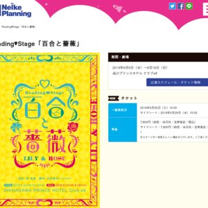 Reading♥Stage「百合と薔薇」 百合公演 6月8日 15:00