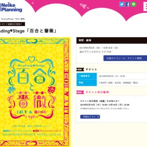 Reading♥Stage「百合と薔薇」 薔薇公演 6月16日 15:00
