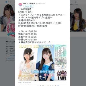 『ユメライブ』〜ゆる革七瀬はるか&ハニースパイスRe.姫乃萌ダブル生誕〜