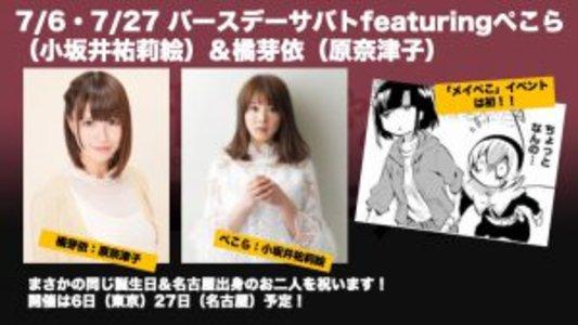 バースデーサバト featuring ぺこら(小坂井祐莉絵)&橘芽依(原奈津子)名古屋編