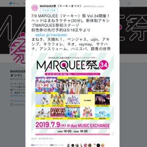 MARQUEE祭 Vol.34