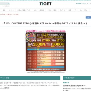 IDOL CONTENT EXPO @ 新宿BLAZE Vol.84 ~平日なのにアイドル大集合~