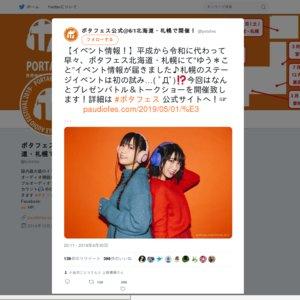 ポタフェス北海道・札幌『ゆう*こと プレゼンバトル in 札幌!』2部