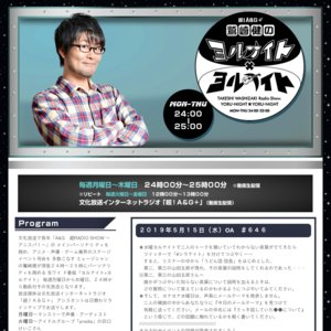 ヨルナイト水曜日 仙台チャリティーイベント
