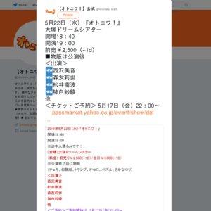5月22日(水)『オトニワ!』