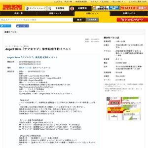 Ange☆Reve「サマ☆ラブ」発売記念予約イベント 6/22 18:00~