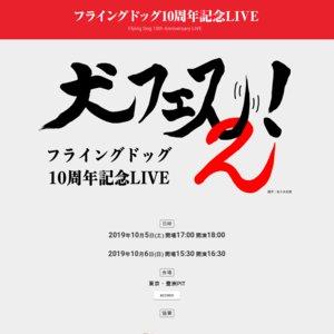フライングドッグ10周年記念LIVE-犬フェス2!- 2日目