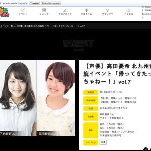 高田憂希 北九州凱旋イベント「帰ってきたっちゃねー!」vol.7 【第2部】