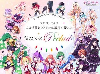 ラピスリライツ~この世界のアイドルは魔法が使える~ 初単独イベント「私たちのPrelude」 昼公演
